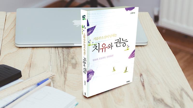 기름부으심이 넘치는 치유와 권능_두란노2006