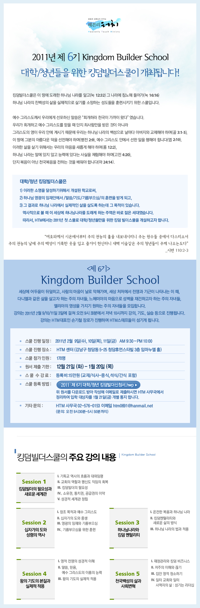 Y6_Kingdom_Builder