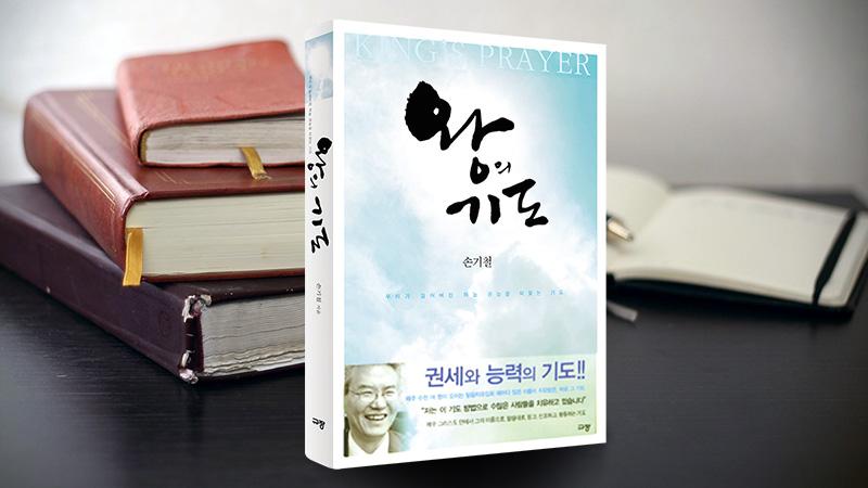 왕의 기도_규장2008