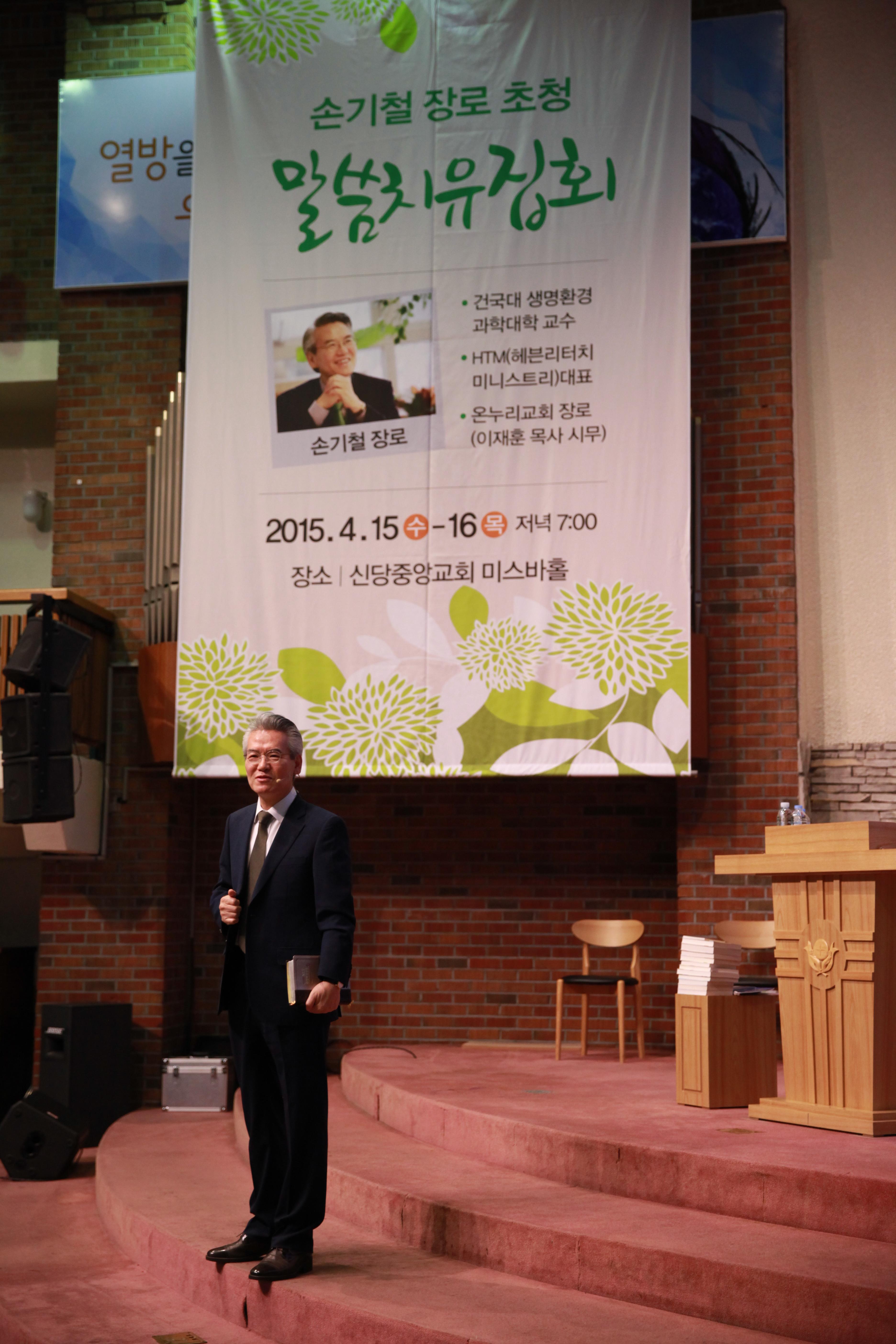 신당중앙교회 (75)