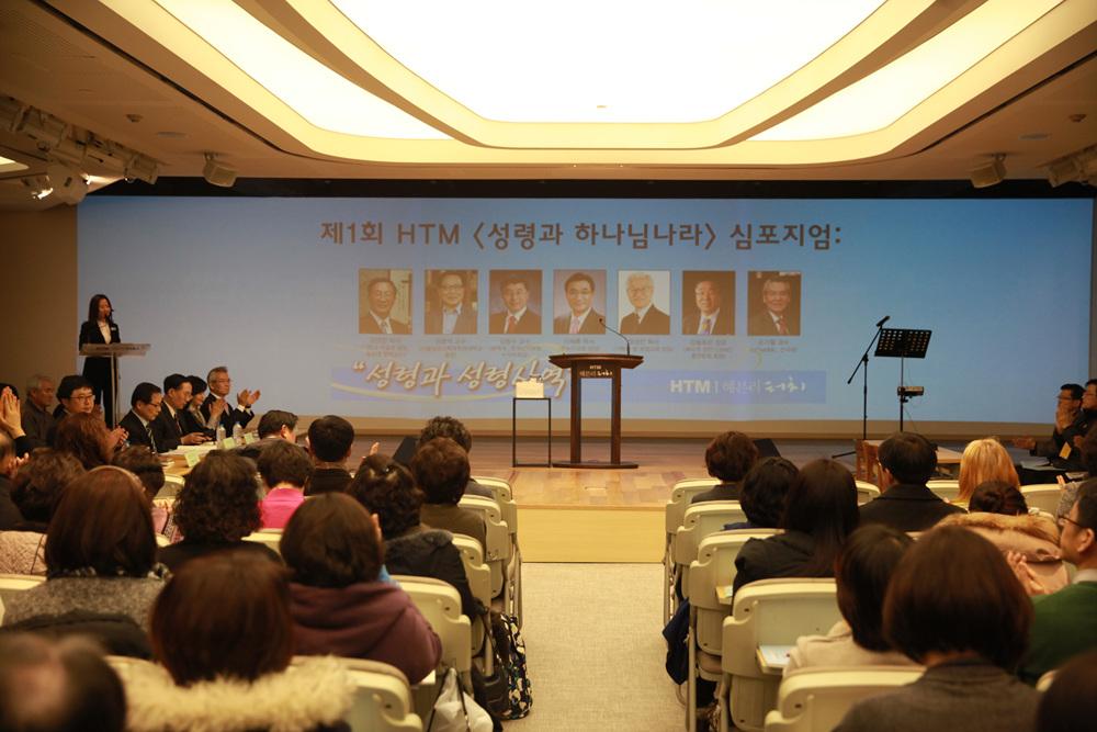 제2회 HTM심포지엄 및 파트너 컨퍼런스
