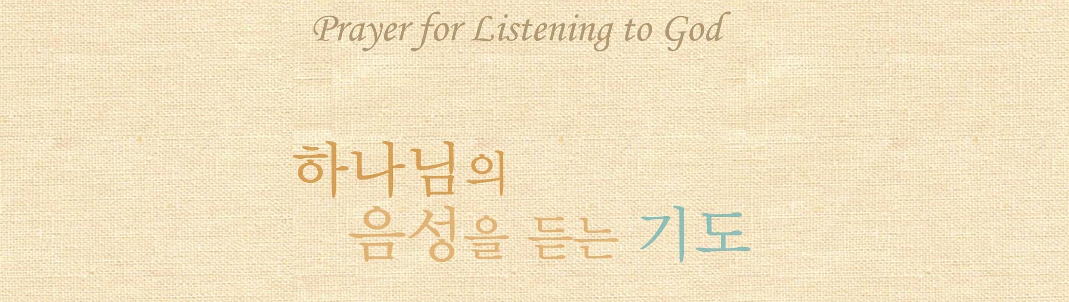 제8기 하나님의 음성을 듣는 기도 세미나 안내 (마감되었습니다.)
