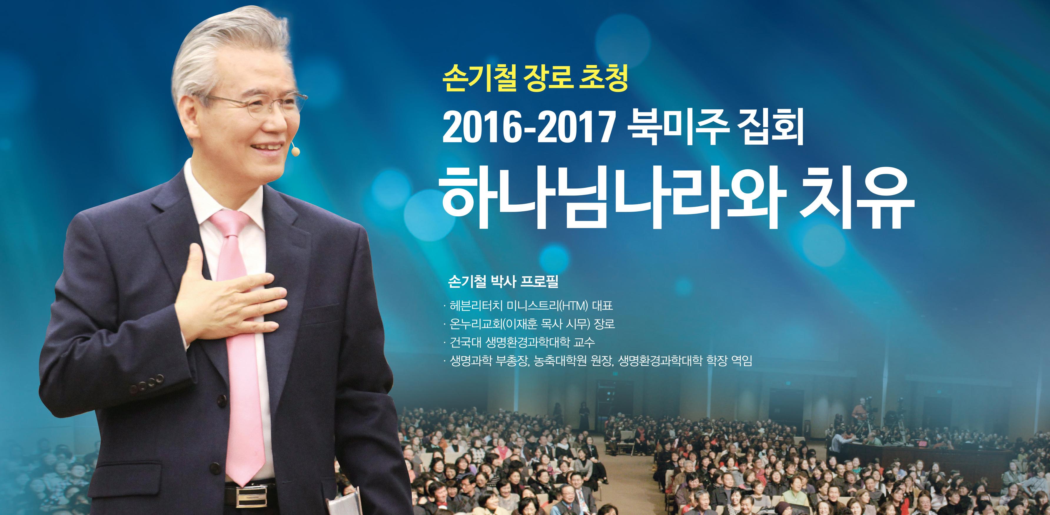 2017 북미주 집회 안내