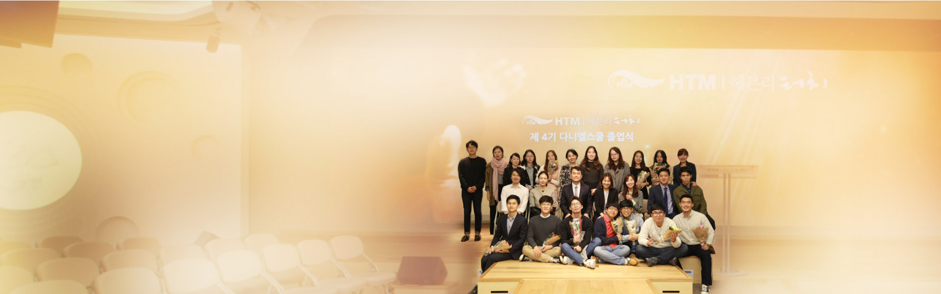 7기「다니엘 스쿨」입학 안내(마감)