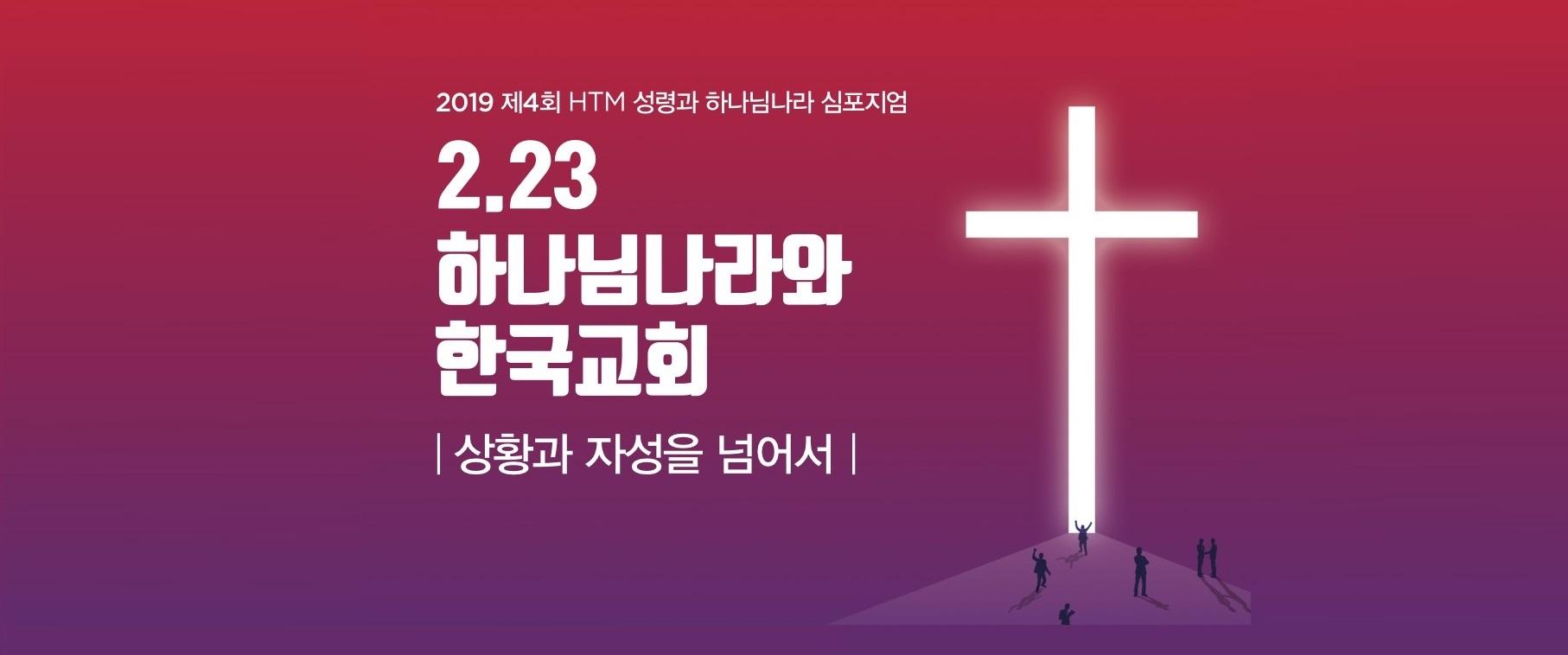 제4회 심포지엄 및 파트너 컨퍼런스 접수(마감되었습니다.)