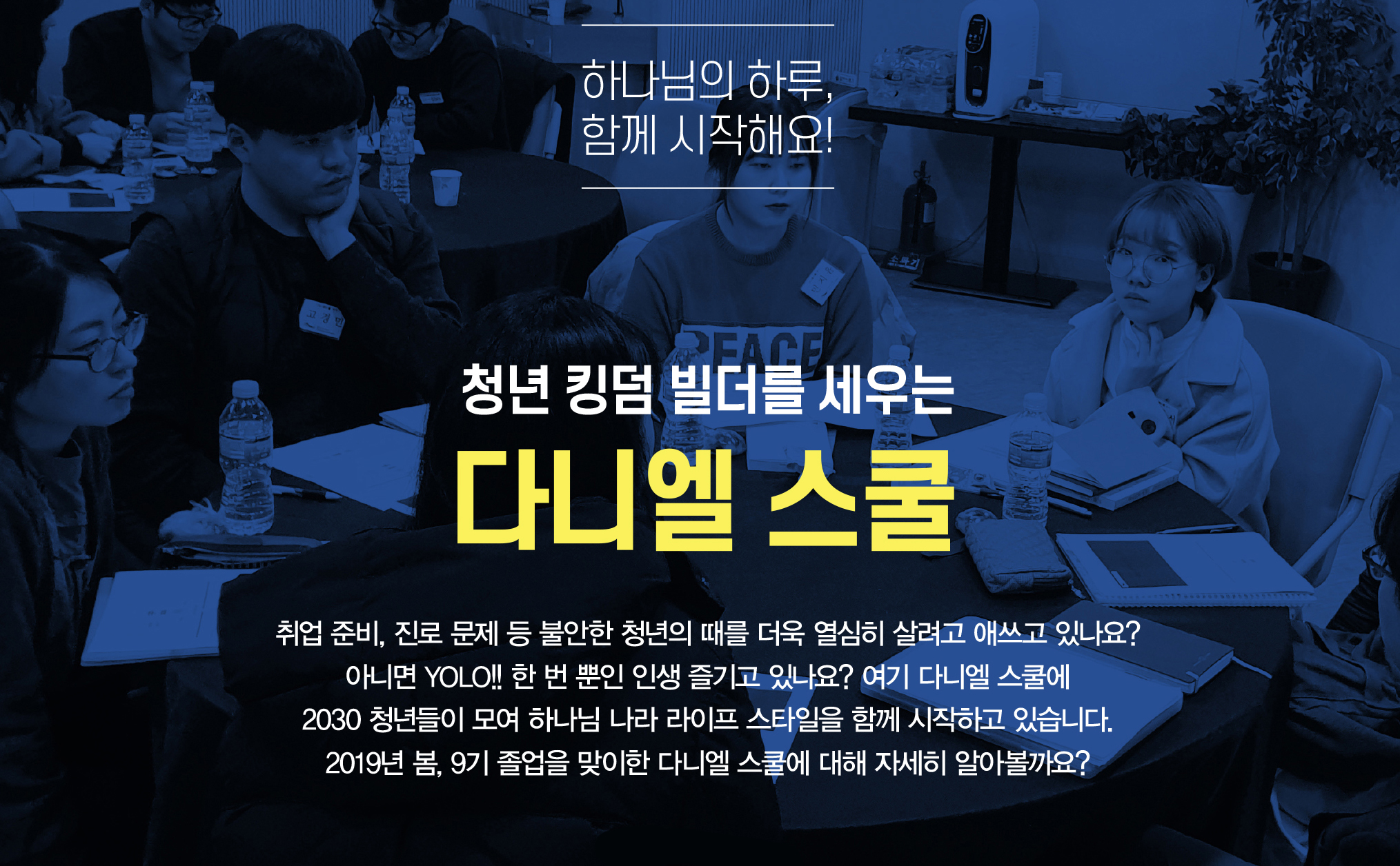 8/31~10/19 제10기「다니엘 스쿨」입학 안내(마감)
