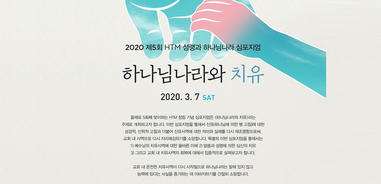 2020년 HTM 제5회 성령과 하나님나라 심포지엄이 9/5로 연기되었습니다
