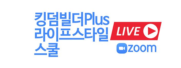 (접수마감)-(온라인 생방송) 제1기 '킹덤빌더 Plus 라이프스타일' 스쿨 안내