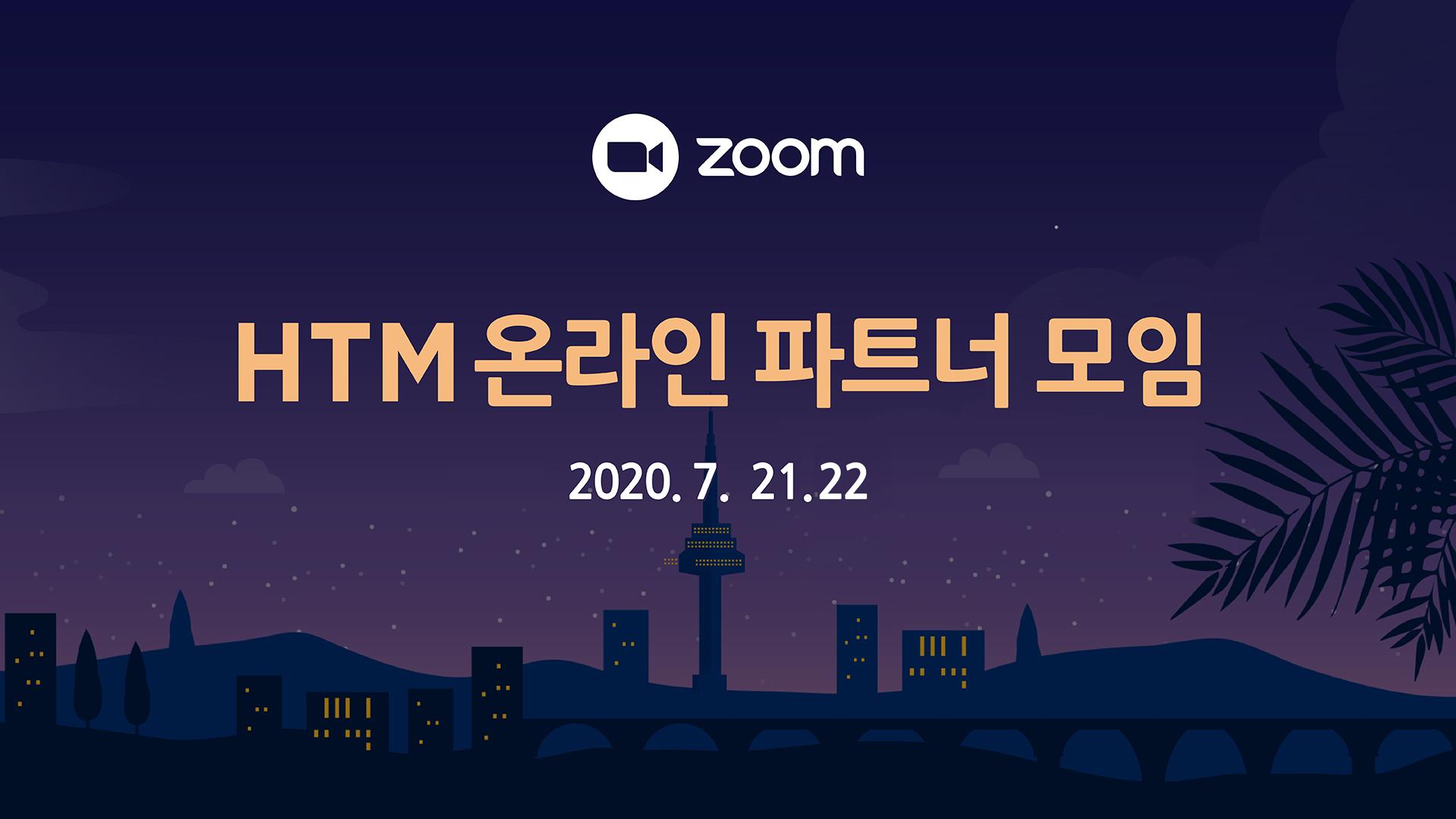HTM 파트너 온라인 모임 안내