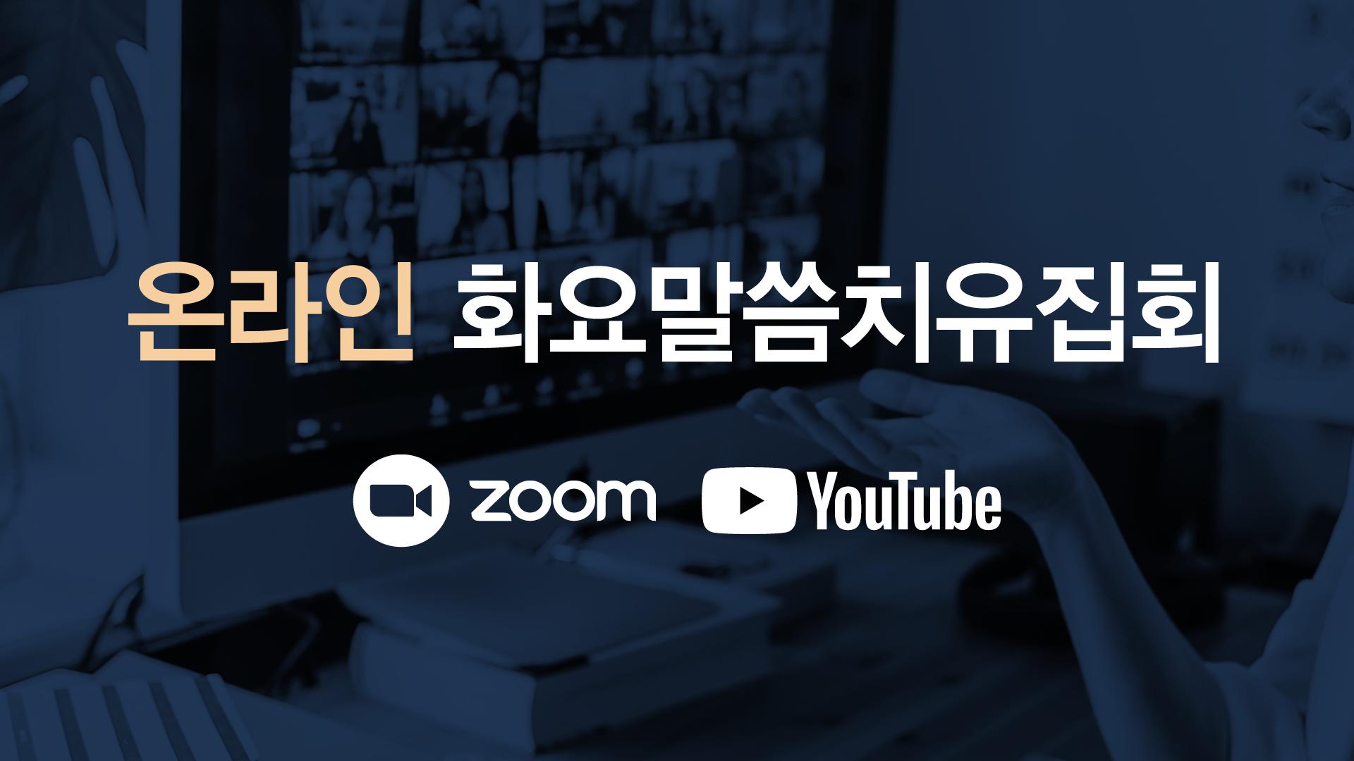 9/22 화요말씀치유집회 안내