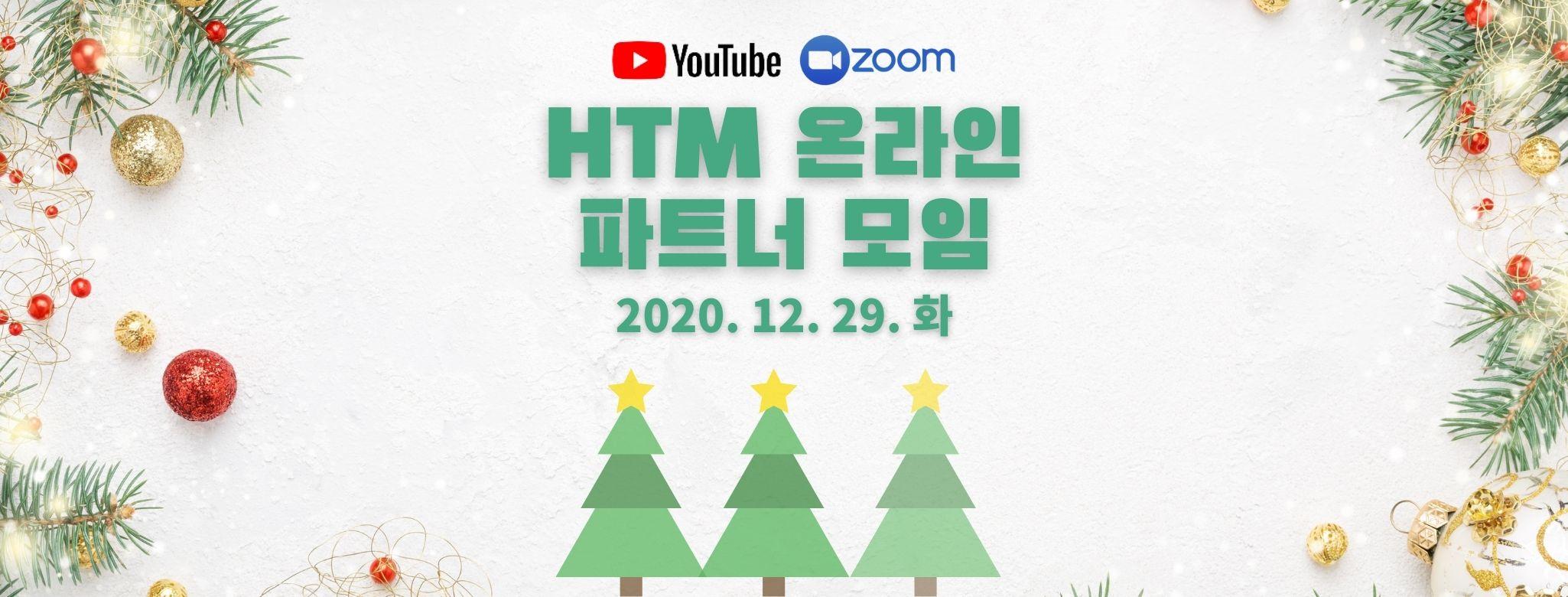 (접수마감)HTM 온라인 파트너 모임 안내