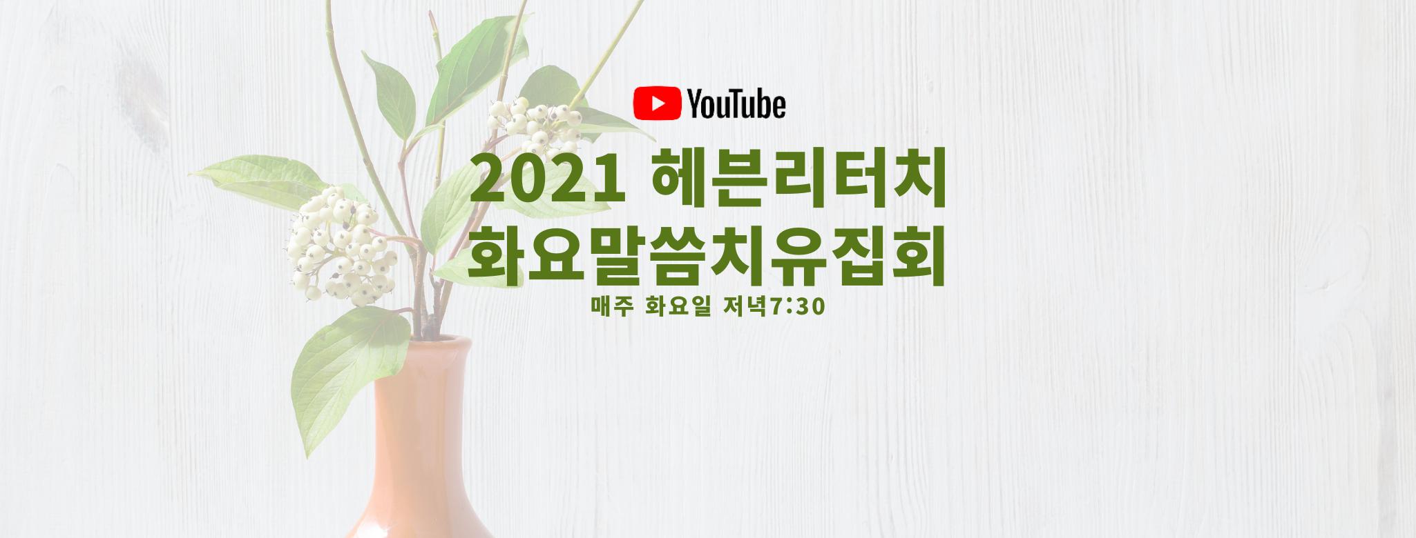 (2021년) 화요말씀치유집회 안내