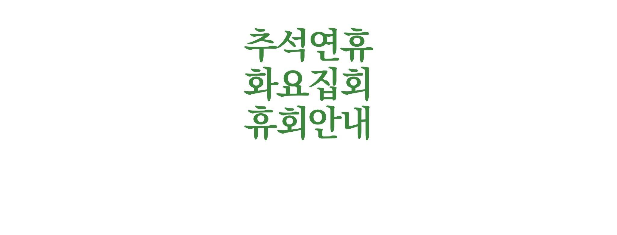 9/21추석 휴회 안내